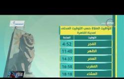 8 الصبح - أسعار الخضروات والذهب ومواعيد القطارات بتاريخ 18-11-2019