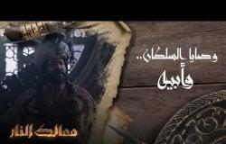 وصايا السلطان.. وأبيه