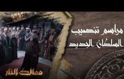 مراسم تنصيب السلطان الجديد
