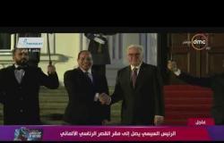 الرئيس السيسي يصل إلى مقر القصر الرئاسي الألماني للقاء نظيره فرانك فولتر شتاينماير
