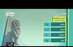 8 الصبح - أسعار الخضروات والذهب ومواعيد القطارات بتاريخ 19-11-2019