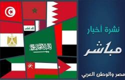 """نشرة أخبار """"مباشر"""" عن مصر ودول الخليج العربي.. الثلاثاء"""