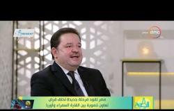 8 الصبح - د.محمد عبد الغفار يتحدث عن أشكال التعاون المستقبلية بين مصر و ألمانيا