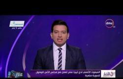 الأخبار - المبعوث الأممي لدي ليبيا: مصر تعمل مع مجلس الأمن للوصول لتسوية سلمية