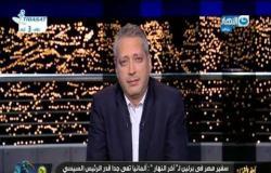 سفير مصر ببرلين: المانيا تقدر مكانة الرئيس السيسي ودوره في قضايا الشرق الاوسط وافريقيا