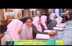 """8 الصبح - الحكومة: العام المقبل بدء استخدام الطلاب لـ """"التابلت"""" المصنع في مصر"""