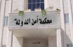 أمن الدولة الأردنية تؤجل النظر بقضية الدخان