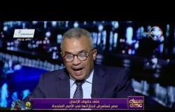 مساء dmc - ملف حقوق الإنسان.. مصر تستعرض إنجازتها في الأمم المتحدة