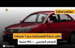 قائمة بأرخص٥ سيارات أوتوماتيك جديدة بالسوق المصري في ٢٠١٩