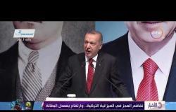 الأخبار - تفاقم العجز في الميزانية  التركية .. وارتفاع بمعدل البطالة
