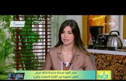 8 الصبح - مصر تقود مرحلة جديدة لخلق فرص تعاون تنموية بين القارة السمراء و أوروبا