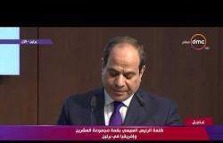 كلمة الرئيس السيسي بقمة مجموعة العشرين وإفريقيا في برلين