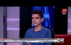 الطفل معتز هشام: بدأت التمثيل على خشبة المسرح منذ 5 سنوات