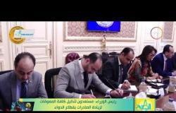 8 الصبح - رئيس الوزراء: مستعدون لتذليل كافة المعوقات لزيادة الصادرات بقطاع الدواء