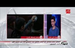 """الطفل معتز هشام يجسد مشهد من مسلسل """"ممالك النار"""" على الهواء مباشرة.. شاهد رد فعل شريف عامر"""