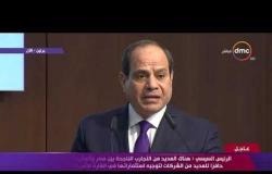 الرئيس السيسي: هناك العديد من التجارب الناجحة بين مصر وألمانيا لتكون حافزا للعديد من الشركات