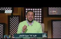 لعلهم يفقهون - الشيخ رمضان عبد المعز: شاركوا فى فعل الخير بأيديكم