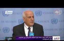 الأخبار - مجلس الأمن يعقد جلسة حول الموقف الأمريكي غير القانوني بشأن المستوطنات