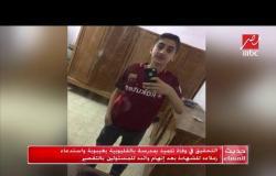 والد الطفل طارق الذي توفى داخل مدرسة (نور السلام) بالقناطر الخيرية في أول تعليق له على الواقعة