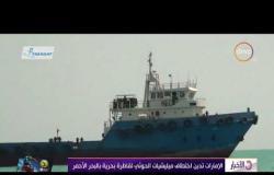 الأخبار - الإمارات تدين اختطاف ميليشيات الحوثي لقاطرة بحرية بالبحر الأحمر