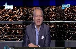تعليق وذهول تامر أمين من اللي شافة في سجن برج العرب اليوم !!!