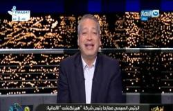 الرئيس السيسي ممازحا رئيس هيرنكشت الألمانية ترجم تهنئتي بخفض جديد للتعاقدات مع مصر