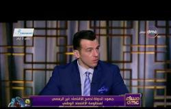 مساء dmc - ياسر تيمور: يوضح المجهودات التي تمت من الدولة لمحاولة تنشيط الاقتصاد الموازي