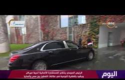 اليوم - ملخص زيارة الرئيس السيسي في ألمانيا ولقائه مع المستشارة الألمانية أنجيلا ميركل