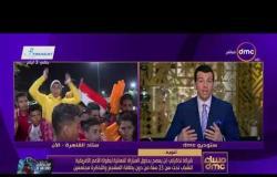 مساء dmc  منتخب مصر الأوليمبي يفوز بثلاثية على منتخب جنوب أفريقيا في نصف نهائي بطولة الأمم الأفريقية
