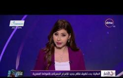 الأخبار - المالية: بدء تطبيق نظام جديد للإفراج الجمركي بالموانئ المصرية