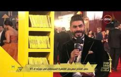 مهرجان القاهرة السينمائي - المطرب والممثل الرائع خالد سليم من على منصة watch it يختار أفضل الأفلام