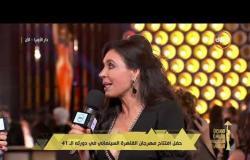 """مهرجان القاهرة السينمائي - لقاء خاص مع النجمة """"دينا"""" تتحدث عن أول دور لها باللهجة الصعيدية"""