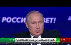 """الرئيس بوتين يشارك بمنتدى """"روسيا تنادي"""""""