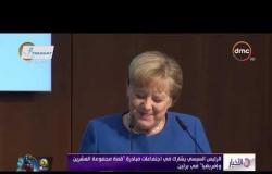 """الأخبار - الرئيس السيسي يشارك في اجتماعات مبادرة """" قمة مجموعة العشرين و إفريقيا"""" في برلين"""