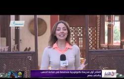 الأخبار - افتتاح أول مدرسة تكنولوجية متخصصة في صناعة الذهب والحلي بمصر