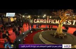 الأخبار -افتتاح مهرجان القاهرة السينمائي في دورته الـ 41 بدار الأوبرا
