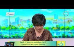 8 الصبح - تحسن درجات مصر في مؤشرات التحول لاقتصادات السوق المستدامة 2019