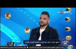محمود حمدي يكشف سبب رحيله عن الزمالك