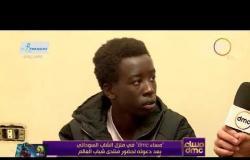 """""""مساء dmc"""" في منزل الشاب السوداني بعد دعوته لحضور منتدى شباب العالم"""