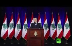مباشر.. الرئيس اللبناني ميشال عون يتحدث عن آخر التطورات في لبنان