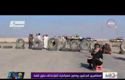 الأخبار- المتظاهرون العراقيون يواصلون قطع الطرق المؤدية إلى حقول النفط