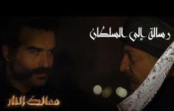 #ممالك_النار | رسالة إلى السلطان