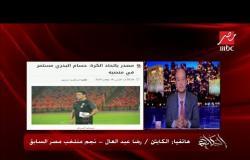 رضا عبدالعال: ماينفعش مع المنتخب غير مدرب أجنبي فرز أول