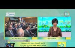 8 الصبح - الرئيس السيسي يعود من برلين بعد المشاركة في قمة العشرين وأفريقيا