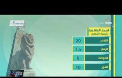 8 الصبح - أسعار الخضروات والذهب ومواعيد القطارات بتاريخ 21-11-2019