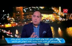 مجدي عبد الغني : من هاجموا وانتقدوا شوقي غريب بعد قرارنا بتعيينه يحملوه الآن على الأعناق