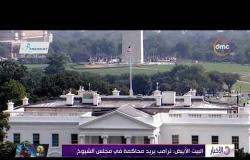 الأخبار- البيت الأبيض: ترامب يريد محاكمة في مجلس الشيوخ