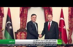 نواب مصريون يحذرون من اتفاق السراج وأردوغان