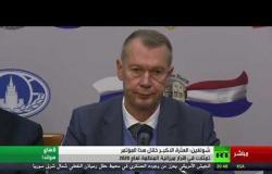 مؤتمر صحفي للمندوب الروسي في منظمة حظر الأسلحة الكيميائية