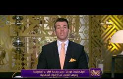 """مساء dmc - """"وول ستريت جورنال"""": وزير خارجية قطر زار السعودية وعرض التخلي عن الإخوان الإرهابية"""
